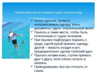 Правила действий при покидании судна прыжком в воду: Тепло одеться, лучше в н