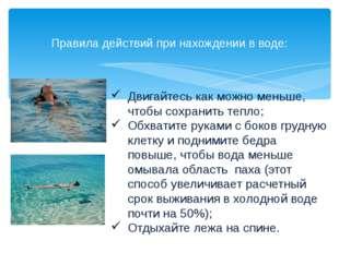 Правила действий при нахождении в воде: Двигайтесь как можно меньше, чтобы со