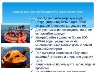 Правила действий при нахождении на спасательном плоту: Никогда не пейте морск