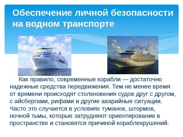 Как правило, современные корабли — достаточно надежные средства передвижени...