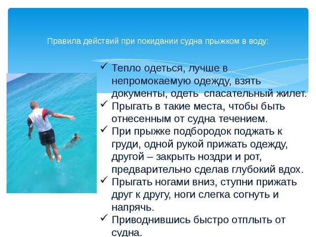 Правила действий при покидании судна прыжком в воду: Тепло одеться, лучше в н...