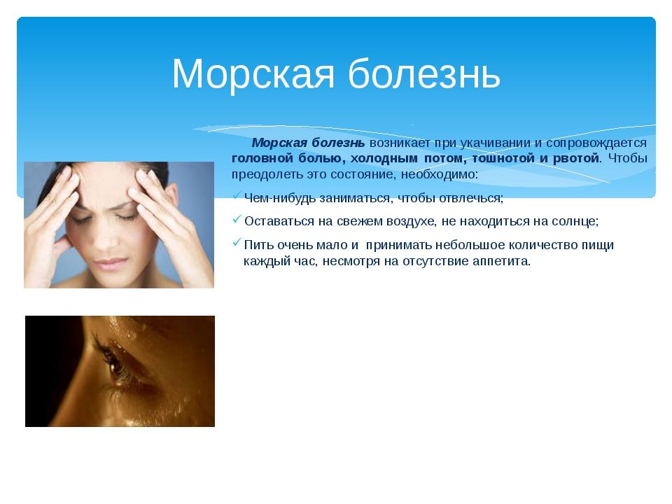 Морская болезнь возникает при укачивании и сопровождается головной болью, хо...