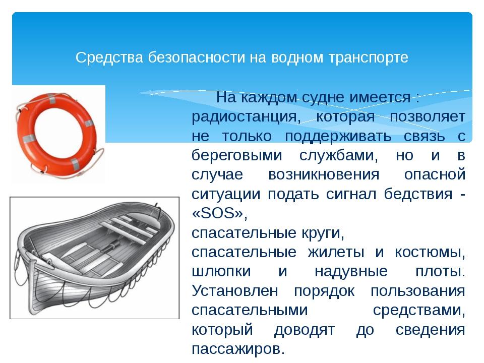 Средства безопасности на водном транспорте На каждом судне имеется : радиост...