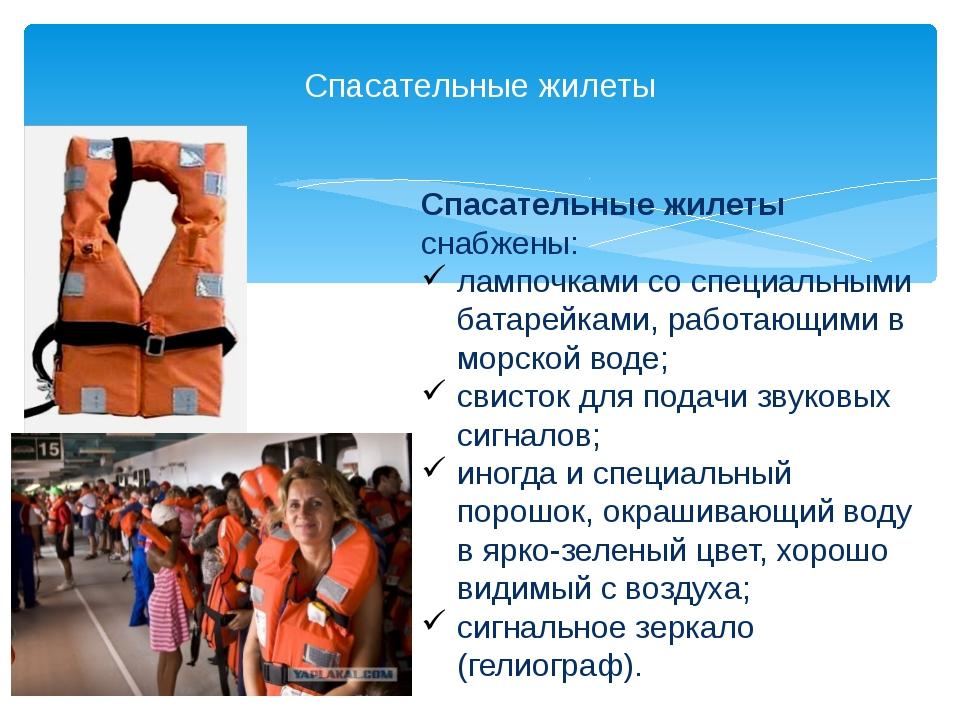 Спасательные жилеты Спасательные жилеты снабжены: лампочками со специальными...