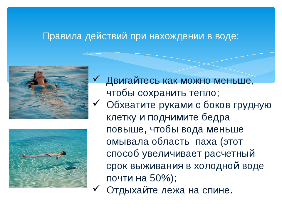 Правила действий при нахождении в воде: Двигайтесь как можно меньше, чтобы со...