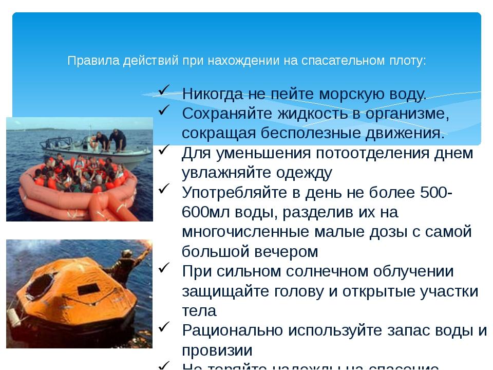 Правила действий при нахождении на спасательном плоту: Никогда не пейте морск...