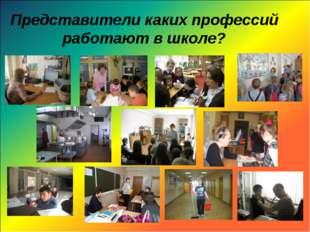 Представители каких профессий работают в школе?