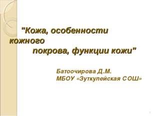 """""""Кожа, особенности кожного покрова, функции кожи"""" * Батоочирова Д.М. МБОУ «З"""
