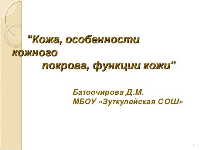 """""""Кожа, особенности кожного покрова, функции кожи"""" * Батоочирова Д.М. МБОУ «З..."""