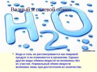 Водный и солевой обмен Вода и соль не рассматривается как пищевой продукт и н