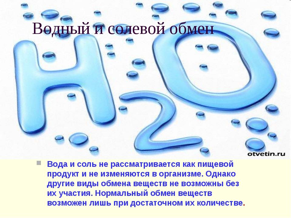 Водный и солевой обмен Вода и соль не рассматривается как пищевой продукт и н...