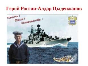 Герой России-Алдар Цыденжапов