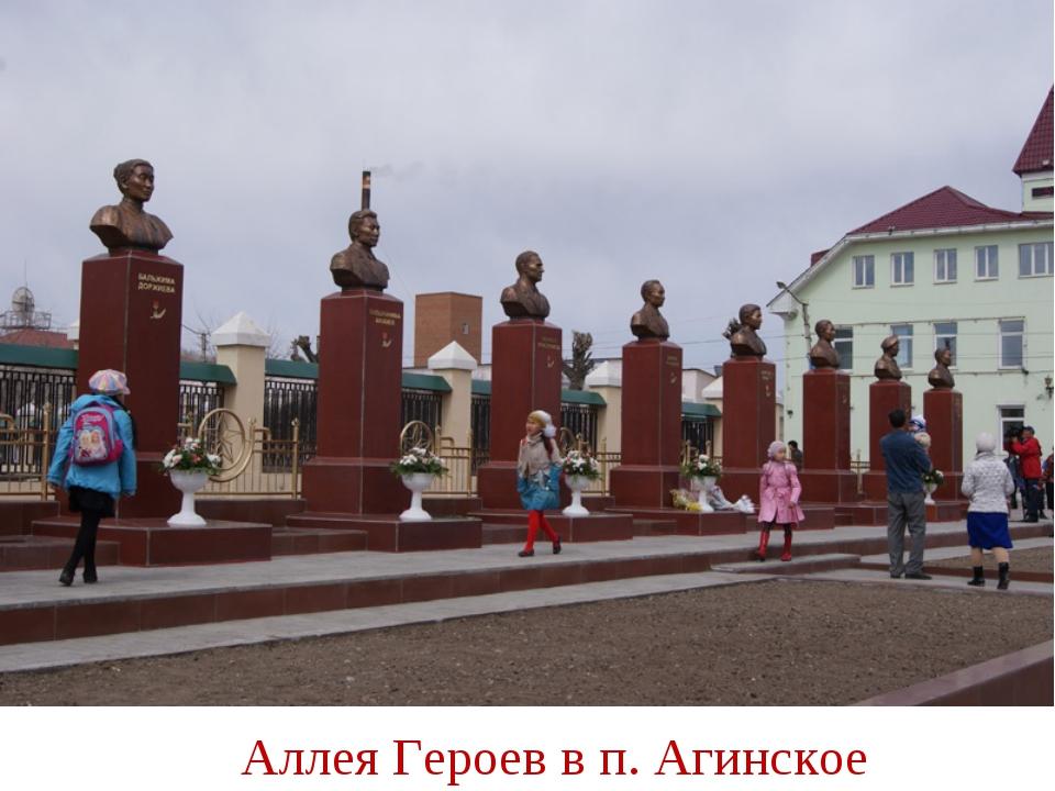 Аллея Героев в п. Агинское
