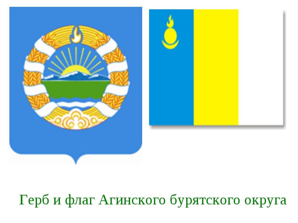 Герб и флаг Агинского бурятского округа