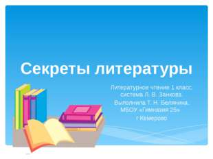 Секреты литературы Литературное чтение 1 класс, система Л. В. Занкова. Выполн