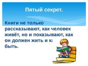 Книги не только рассказывают, как человек живёт, но и показывают, как он долж
