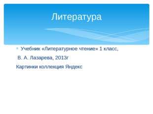 Учебник «Литературное чтение» 1 класс, В. А. Лазарева, 2013г Картинки коллекц
