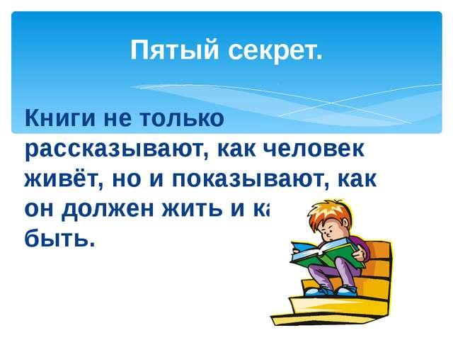 Книги не только рассказывают, как человек живёт, но и показывают, как он долж...
