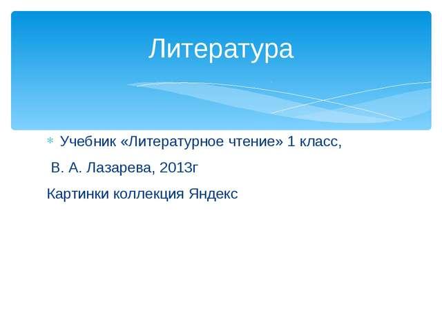 Учебник «Литературное чтение» 1 класс, В. А. Лазарева, 2013г Картинки коллекц...