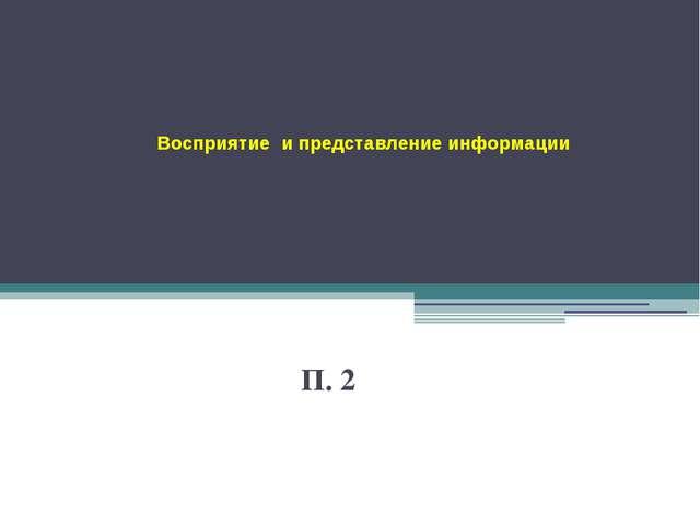 Восприятие и представление информации П. 2