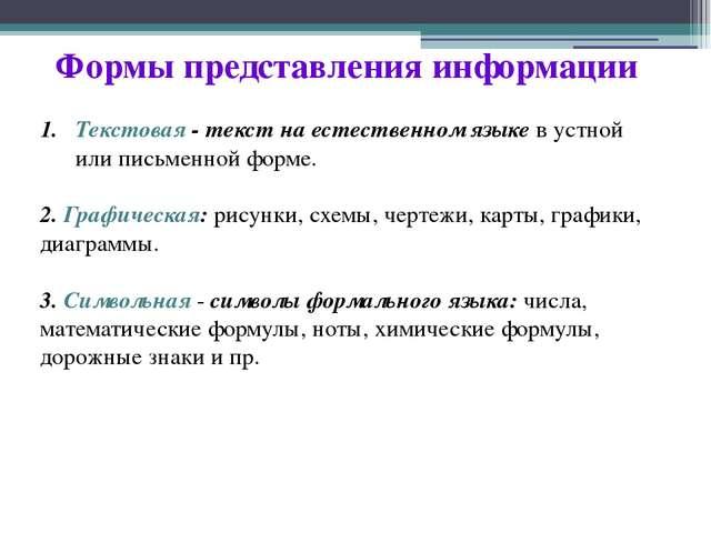Формы представления информации Текстовая - текст на естественном языке в устн...