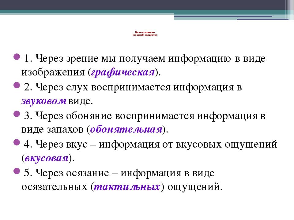 Виды информации (по способу восприятия): 1. Через зрение мы получаем информац...
