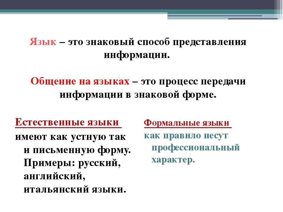 Естественные языки имеют как устную так и письменную форму. Примеры: русский,...