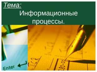 Тема: Информационные процессы.