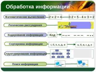 Обработка информации Логические рассуждения Кодирование информации Сортировка