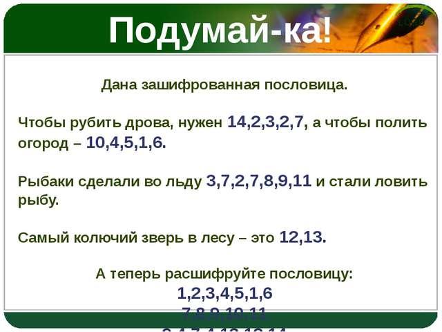 Подумай-ка! Дана зашифрованная пословица. Чтобы рубить дрова, нужен 14,2,3,2,...