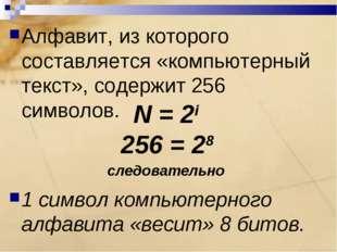 Алфавит, из которого составляется «компьютерный текст», содержит 256 символов