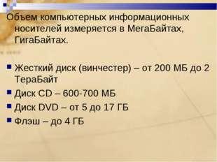 Объем компьютерных информационных носителей измеряется в МегаБайтах, ГигаБайт