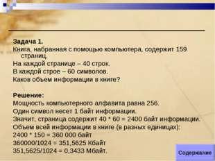 Задача 1. Книга, набранная с помощью компьютера, содержит 159 страниц. На каж