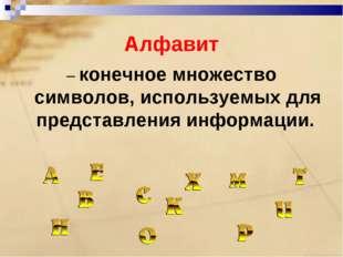 Алфавит – конечное множество символов, используемых для представления информа