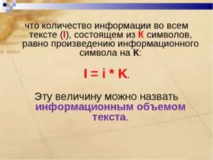 что количество информации во всем тексте (I), состоящем из К символов, равно
