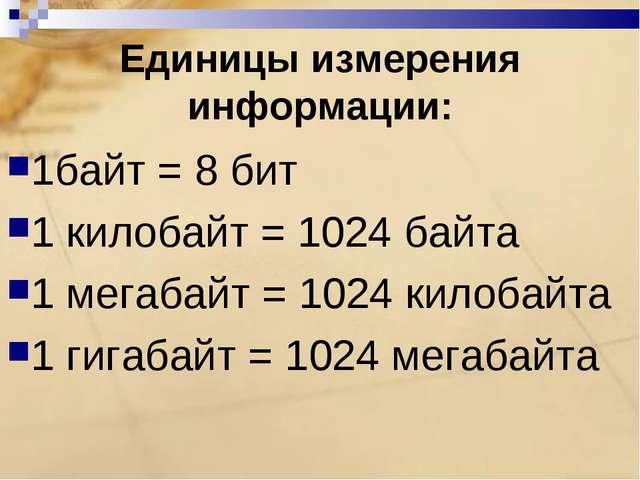 Единицы измерения информации: 1байт = 8 бит 1 килобайт = 1024 байта 1 мегабай...