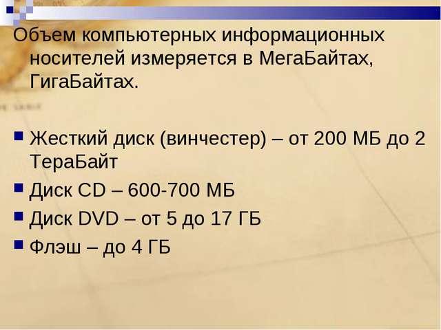 Объем компьютерных информационных носителей измеряется в МегаБайтах, ГигаБайт...