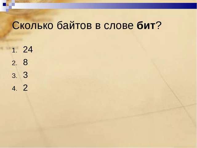 Сколько байтов в слове бит? 24 8 3 2