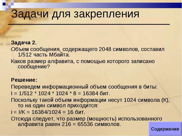 Задачи для закрепления Задача 2. Объем сообщения, содержащего 2048 символов,...