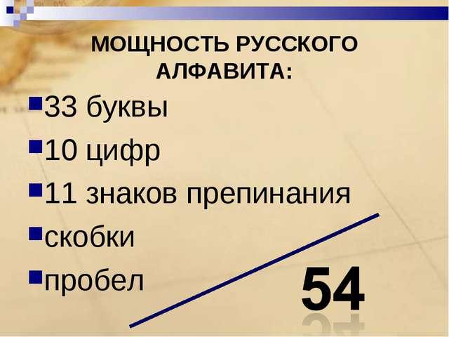 МОЩНОСТЬ РУССКОГО АЛФАВИТА: 33 буквы 10 цифр 11 знаков препинания скобки пробел