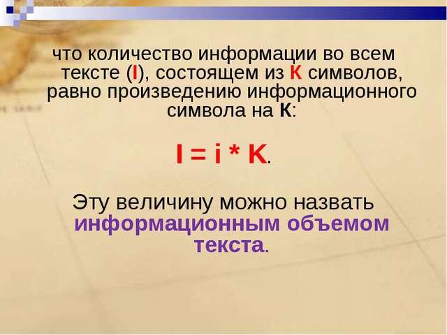что количество информации во всем тексте (I), состоящем из К символов, равно...