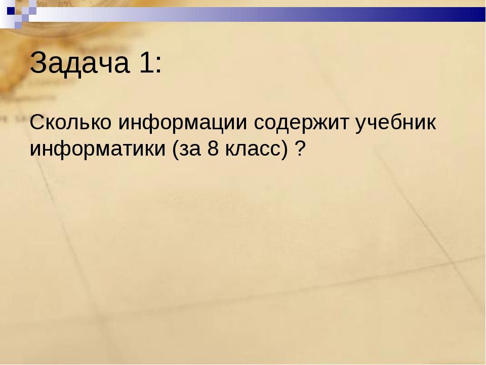 Задача 1: Сколько информации содержит учебник информатики (за 8 класс) ?