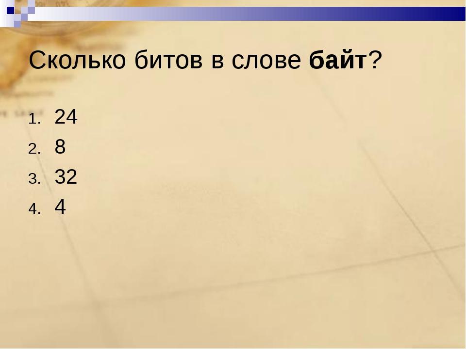 Сколько битов в слове байт? 24 8 32 4