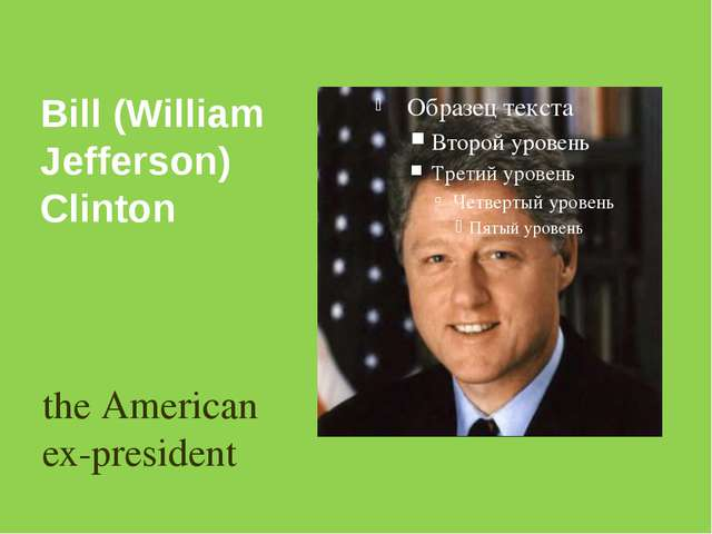 the American ex-president Bill (William Jefferson) Clinton