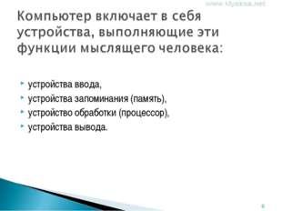 устройства ввода, устройства запоминания (память), устройство обработки (про