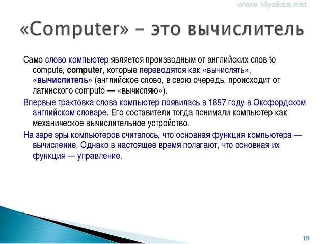 Само слово компьютер является производным от английских слов to compute, comp...