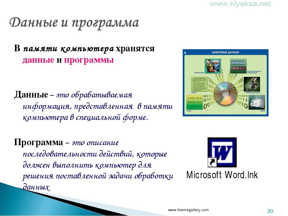 www.themegallery.com В памяти компьютера хранятся данные и программы Данные –...