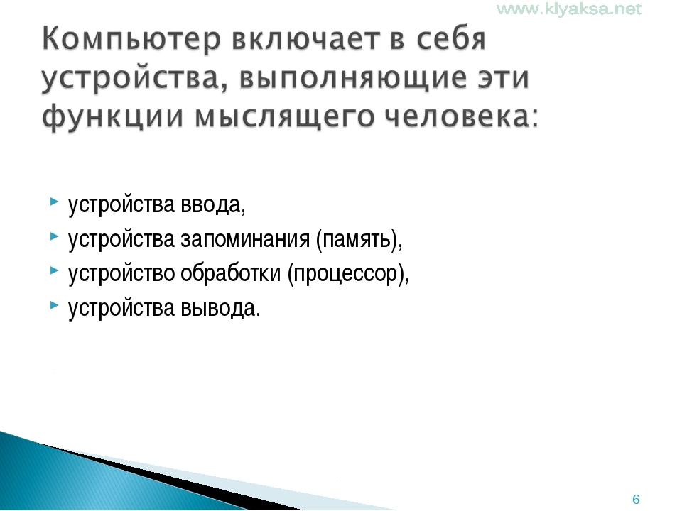 устройства ввода, устройства запоминания (память), устройство обработки (про...