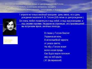 Викторина, посвященная 205-летию со дня рождения Н.В.Гоголя Цель: Способствов