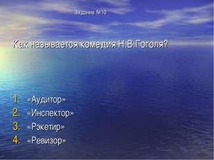 Задание №10 Как называется комедия Н.В.Гоголя? «Аудитор» «Инспектор» «Рэкети